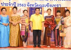 ผู้บริหาร บลูเทค ซิตี้ ร่วมเดินประกวดผ้าสืบสานอนุรักษ์ศิลป์ผ้าถิ่นไทย ดำรงไว้ในแผ่นดิน