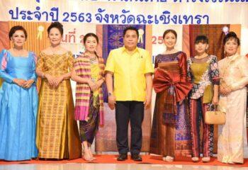 <span>ผู้บริหาร บลูเทค ซิตี้ ร่วมเดินประกวดผ้าสืบสานอนุรักษ์ศิลป์ผ้าถิ่นไทย ดำรงไว้ในแผ่นดิน</span>